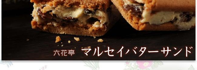 六花亭 マルセイバターサンド