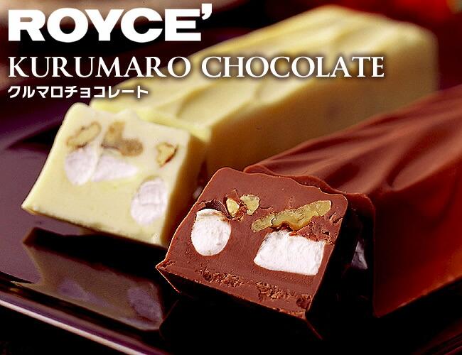 ロイズ クルマロチョコレート