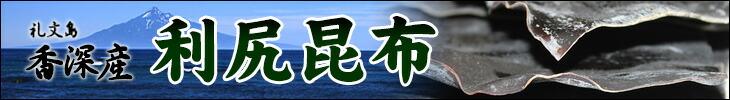 北海道/海産物/利尻昆布/礼文島
