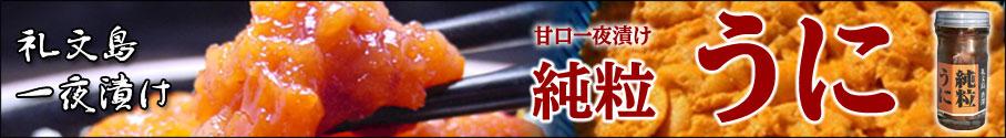 北海道/海産物/礼文島/うに/瓶詰