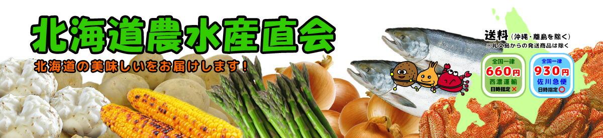 北海道農水産直会:全国一律送料620円!北海道のおいしい「じゃがいも・たまねぎ」をお届け!