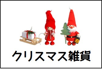 北欧クリスマス雑貨