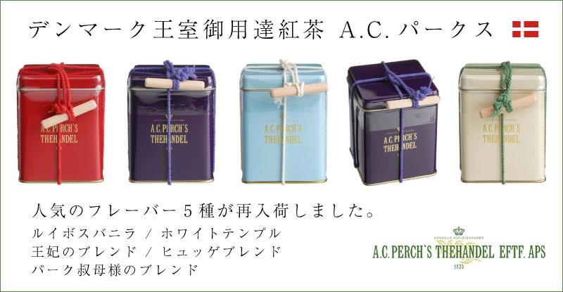 北欧雑貨ACパークス紅茶デンマーク