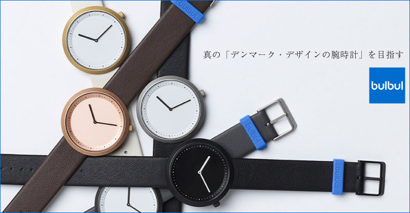 北欧雑貨BULBULウォッチ腕時計