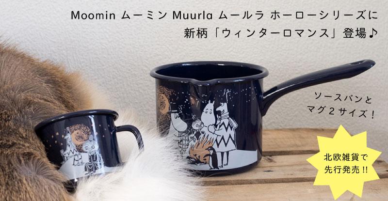 北欧雑貨ムーミンmuurlaムールラホーロー