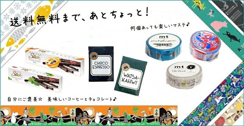 北欧雑貨マスキングテープ,北欧コーヒー,北欧チョコレート