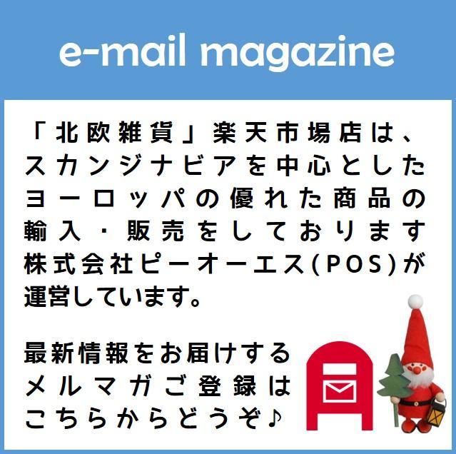 北欧雑貨のメールマガジン登録