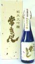 It is 720 ml of pure rice size brewing sake from the finest rice brewing sake from the finest rice kingdom antique bottles the mood that it is usual particularly