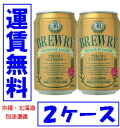 Brawley Premium Lager 355ml×24 book (2 cases)