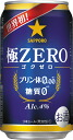 Sapporo pole ZERO ( ゴクゼロ ) 350 ml 24 pieces case