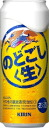 Giraffe のどごし straight 500 ml *24 can (one case)