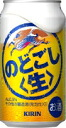 Giraffe のどごし straight 350 ml *24 can (one case)