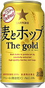 24 canned Sapporo wheat and 350 ml of hop the gold one case