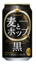 Sapporo barley and hops black 350 ml cans 24 bottles