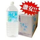 *6 Northern Alps natural water 2L plastic bottle