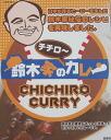 Suzuki House citro Curry 210 g