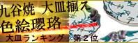 九谷焼大皿セット色絵瓔珞