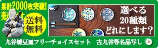 九谷焼豆皿フリーチョイス送料無料セット