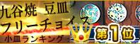 北山堂オリジナル九谷焼豆皿フリーチョイスセット