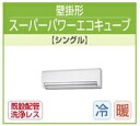 Toshiba commercial air conditioning in 2011-11-release calendar AKSA04555JX1 wall-single phase 200v wired superpower ICO cube super-energy saving ♪ price ¥ 400, 050 (tax included) 1.8 HP (4.5 kw) old type ⇒