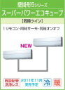 Three form aspect 200v wired superpower Eco cube super ... energy saving ♪ list price 619,500 yen (tax-included) 3HP (8kw) that it is going to release it, and AKSB08055M1 wall takes air-conditioner twin November, 2011 for Toshiba duties