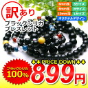 «Black silica health bracelets» polished jade bracelet-translation is-200 yen off 1,180 Yen! 6 mm beads 8 mm beads 10 mm ball/s & M size L size