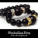«Black silica rings» black silica ring ( 4 mm, 6 mm, ball )