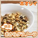 Tofu breakfast 100% クッキーグラノーラ with 500 g