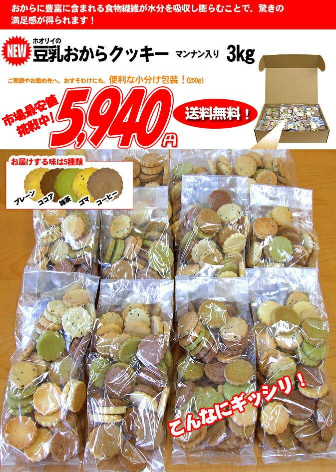 【送料無料】 NEW豆乳おからクッキー+マンナン 3kg入り