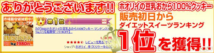 豆乳おから100%クッキーランキング1位獲得!!
