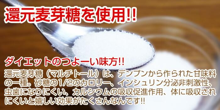 ダイエッターに嬉しい還元麦芽糖を使用!!