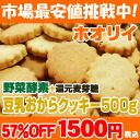Enzyme de how to horse! ホオリイ vegetable enzyme + reduction maltose with fasting soymilk okara cookie 500 g with eat? Okara cookie