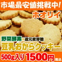 Fasting eat? Enzyme de how to horse! ホオリイ vegetable enzyme + reduction maltose with soymilk okara cookie 500 g bean curd refuse cookie