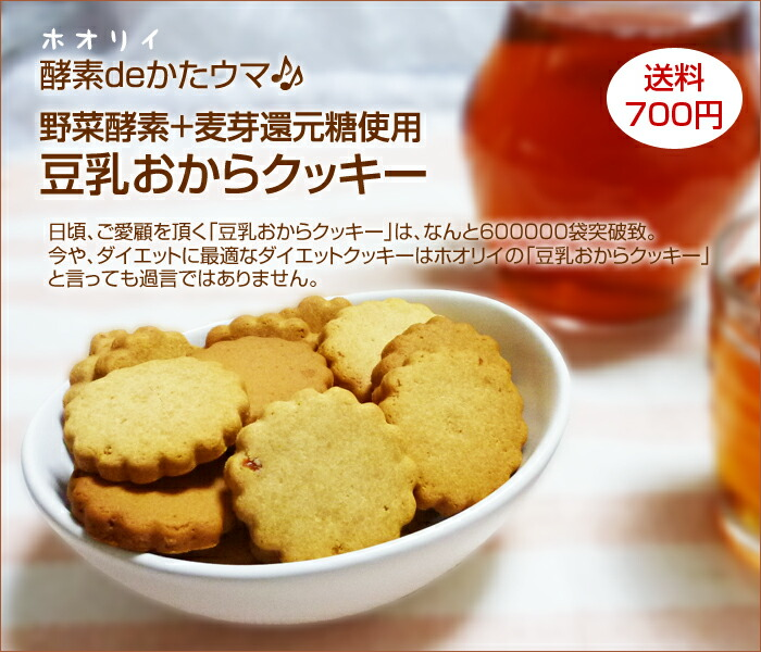 野菜酵素+還元麦芽糖豆乳おからクッキー 送料無料