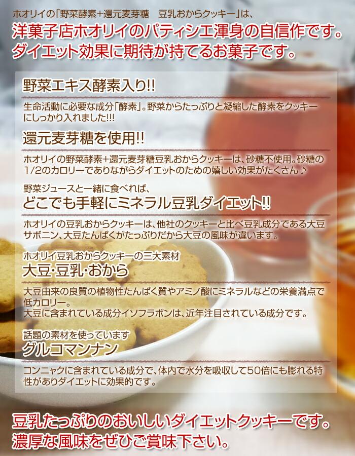 豆乳と酵素たっぷりのおいしいダイエットクッキー!!!