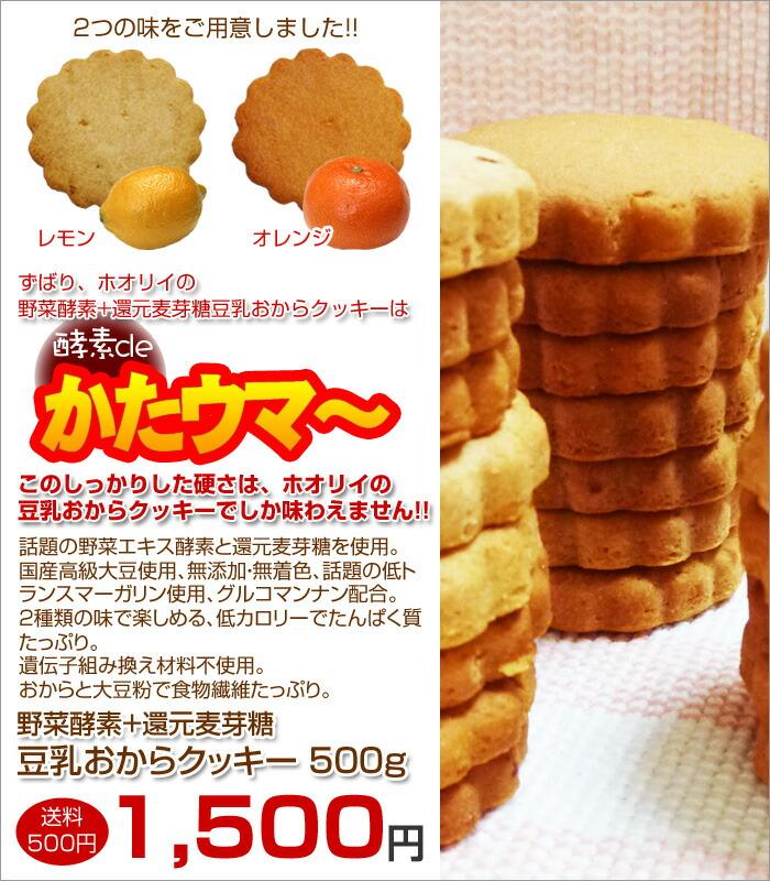 かたウマ〜!!しっかりした硬さが自慢の「豆乳おからクッキー」1980円(送料無料)