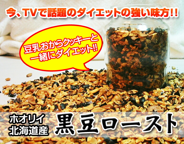ホオリイ北海道産 黒豆ロースト