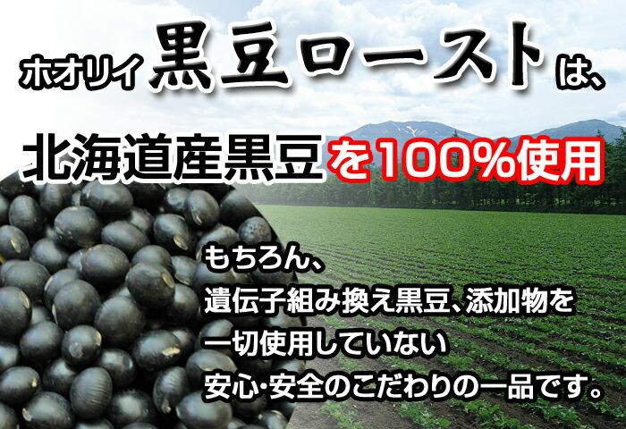 北海道産大豆100%使用の安心、こだわりの一品です!!
