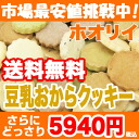 P 10 x ♪ flavor UP! How to horse ♪ soymilk okara cookie + Mannan-3 kg with