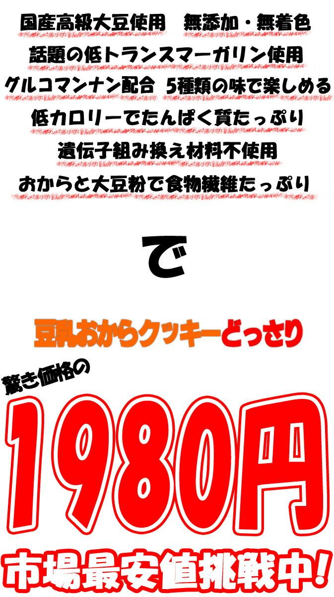 驚きの1,980円
