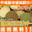 Flavor UP ♪ kata will be MAX! ホオリイ soy bean curd refuse cookies Mannan with 100% 1 kg containing glucomannan formulations