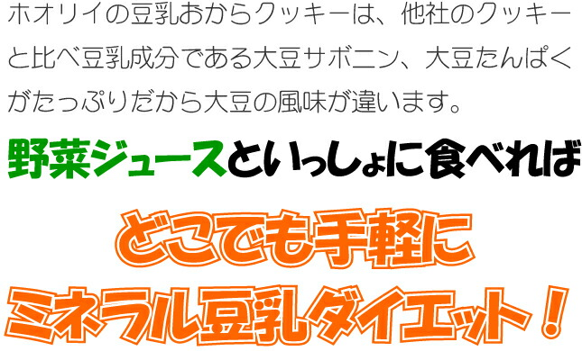 野菜ジュースといっしょに食べてミネラル豆乳ダイエット!!