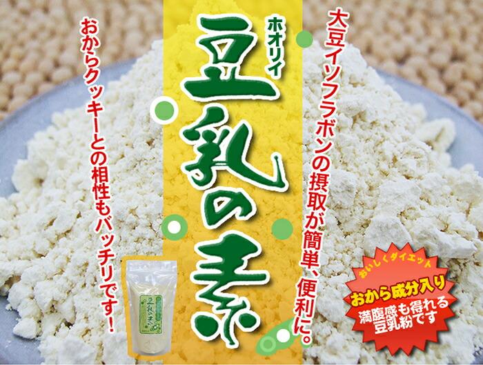 ホオリイ「豆乳の素」