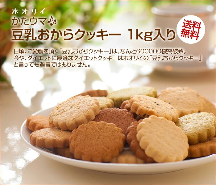 豆乳おからクッキー 送料無料