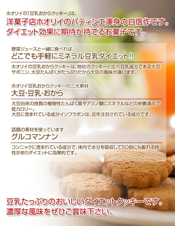 豆乳たっぷりのおいしいダイエットクッキー!!!