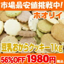 Flavor UP! Who horse! Soymilk okara cookie 1 kg ホオリイ