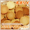 Soy milk okara Holy 100% cookie variety flavor cheese 400 g