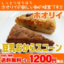 Diet scone 10P01Sep13 which swells out with a stomach with four meals of soybean milk bean-curd refuse scones