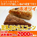 ダイエットス corn 10P01Sep13 swells in the soy milk okara scones 8 food with hungry