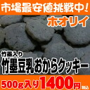 In calories, diet sugar, oil was cut and adsorbed free? Who horse! Full central nervous system stimulation, chewing well 500 g ホオリイ bamboo charcoal soymilk okara cookie!